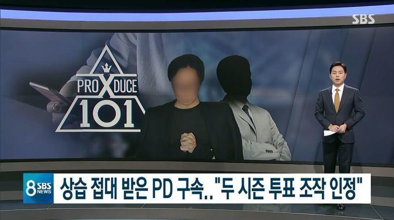 製作人安俊英承認造假「PRODUCE 101」系列選秀節目的排名。圖/翻攝SBS...