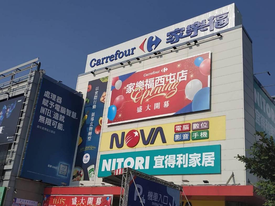 家樂福接手台糖五家量販店,首家西屯店將於15日開幕。記者何秀玲/攝影