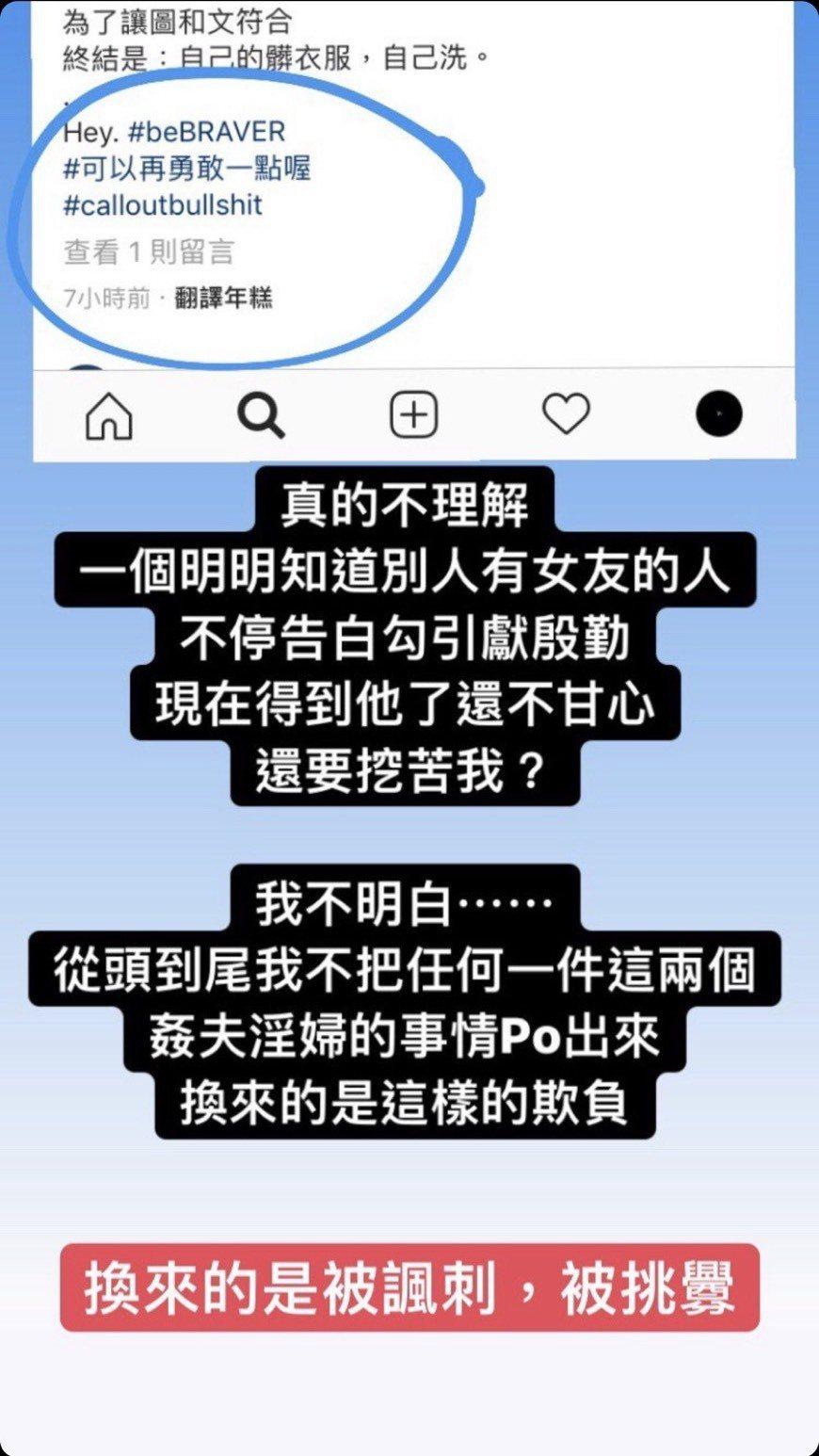 Erika致歉Vera Chai不久,就在IG限動隔空嗆正宮。圖/摘自IG