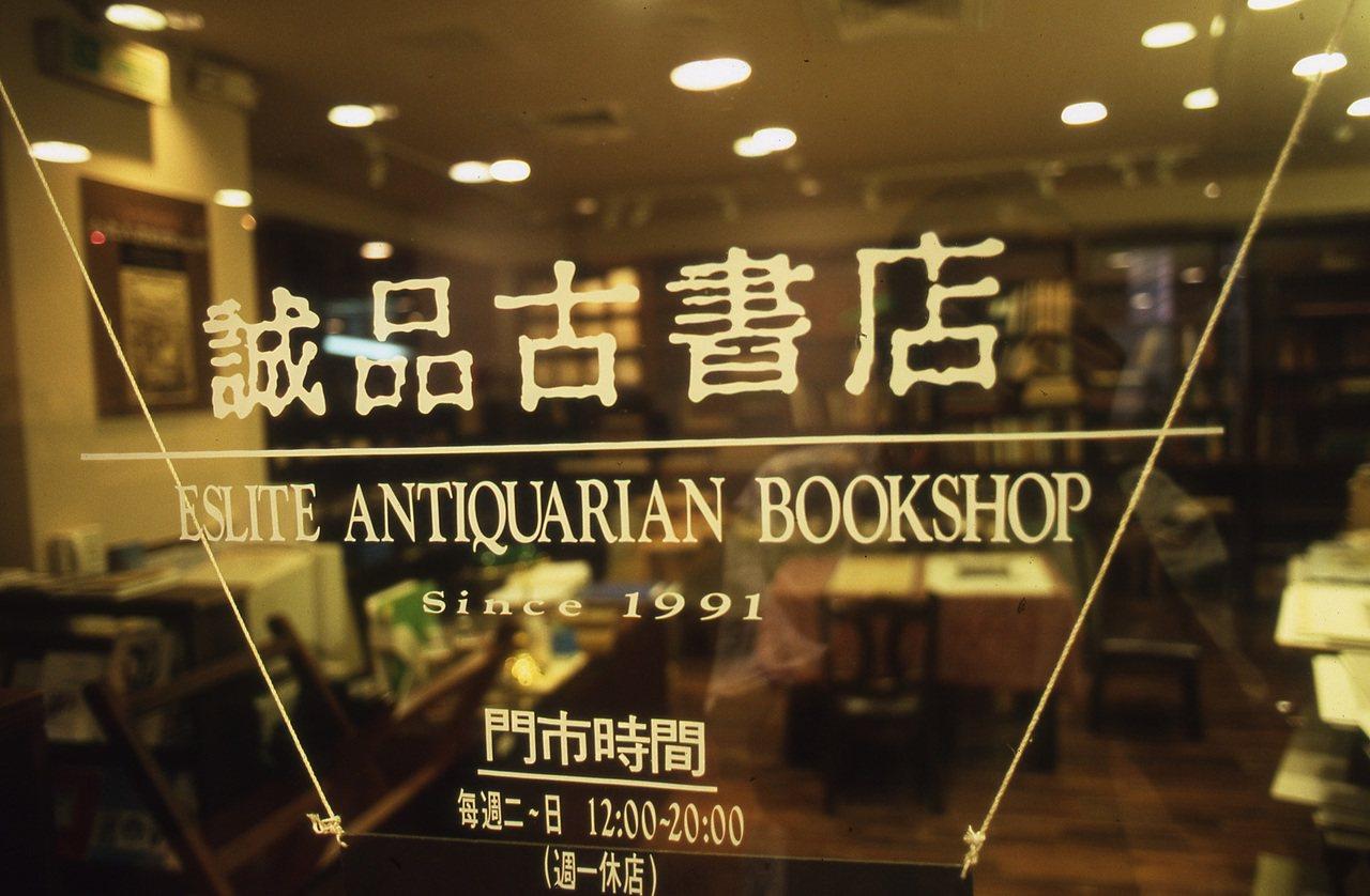 誠品敦南店曾設「古書店」,1992年更舉辦全台首次古書拍賣會。圖/誠品提供