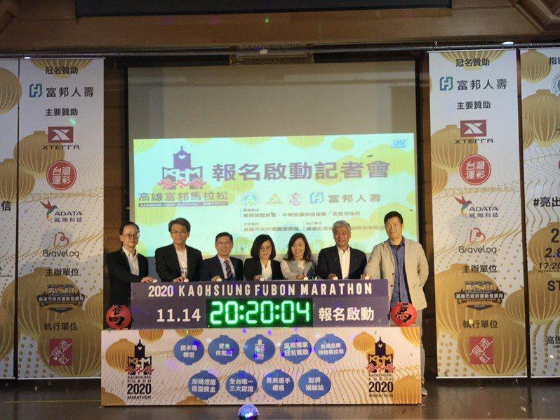 邁入第11屆的高雄馬拉松明年將首度獲得富邦人壽冠名贊助。記者劉肇育/攝影