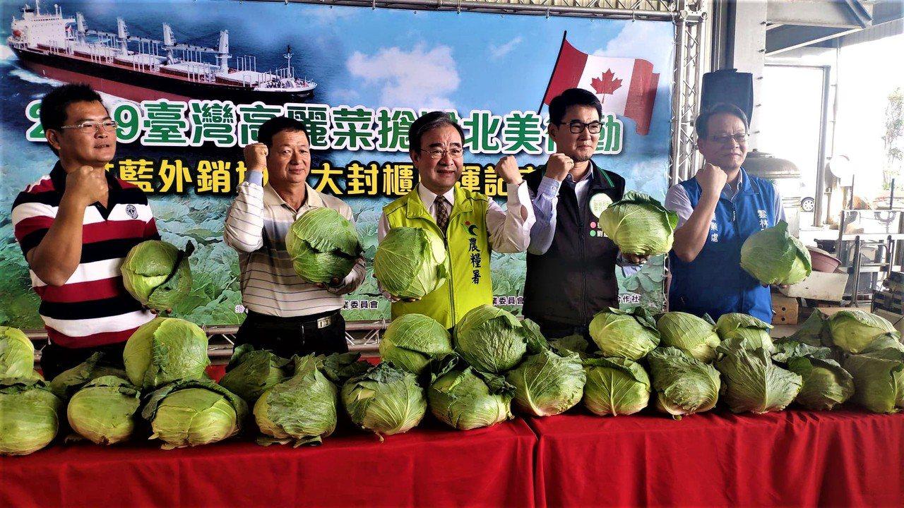 農糧署長胡忠一(中)、立委劉建國(右二)等人今天將二崙蔬菜裝櫃外銷加拿大。記者李...