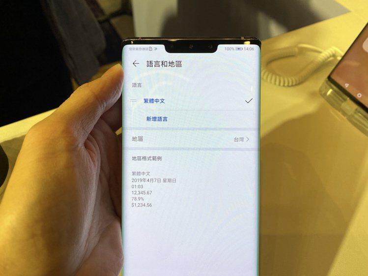 記者會現場手機內的地區標示為「台灣」。記者黃筱晴/攝影