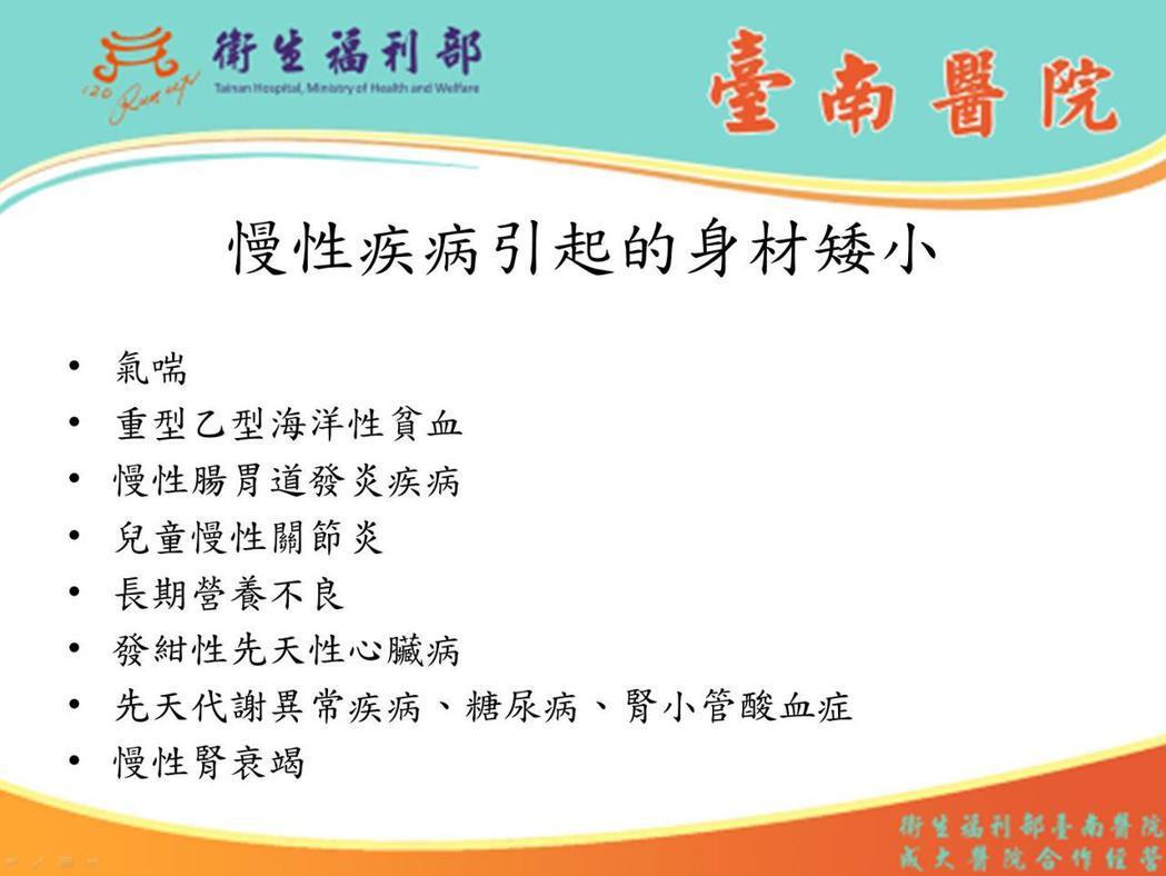 衛生福利部台南醫院兒科主任林逸首提醒家長與孩子重視生長板。圖/醫院提供