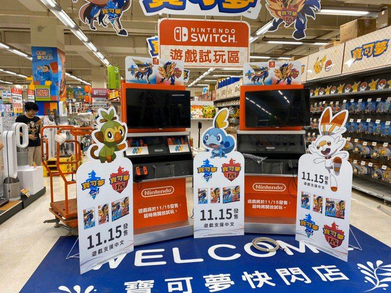 家樂福部分門市提供「Switch 遊戲區」試玩,想搶先體驗玩家不可錯過。圖/家樂福提供