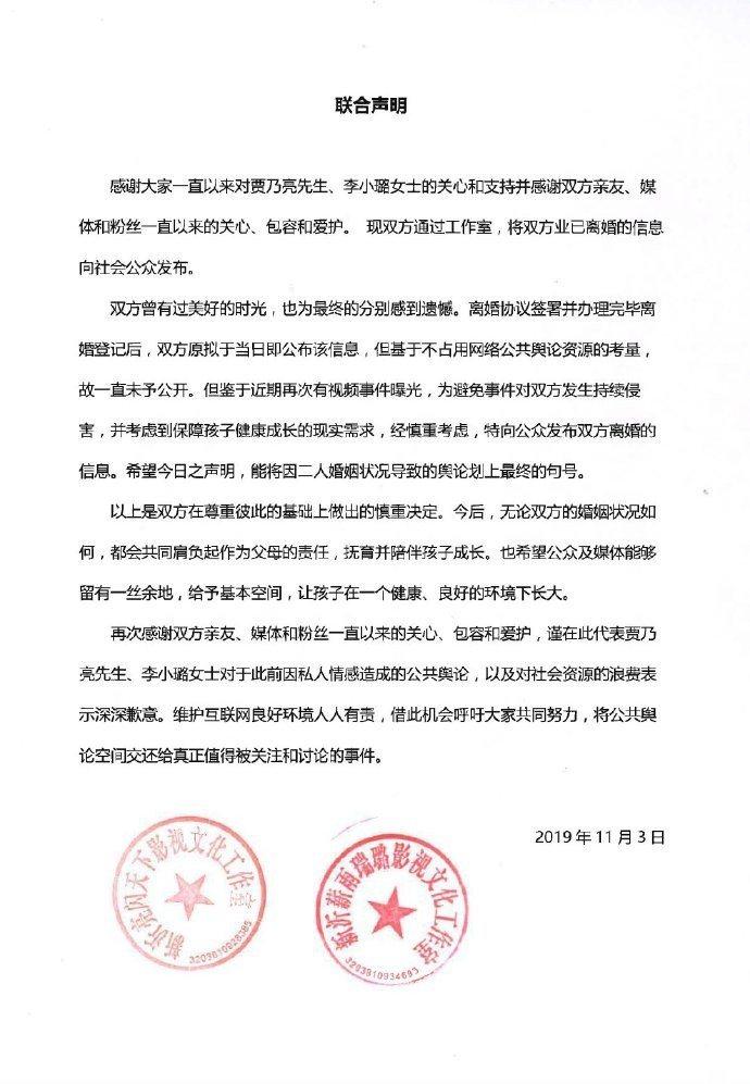 賈乃亮、李小璐宣布離婚。圖/翻攝自微博