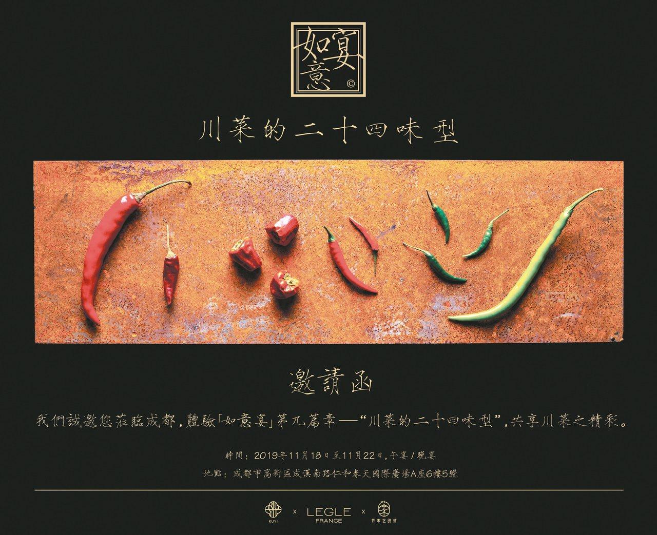 11月中在成都舉行「如意宴-川菜的二十四味型」。 圖/張聰 IG:desdes...