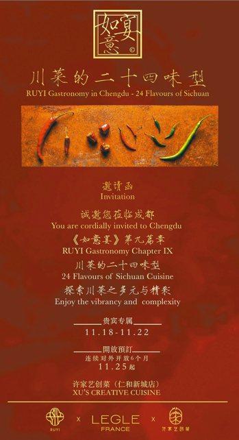 川菜的二十四味型邀請函。 圖/張聰  IG:desdeschang