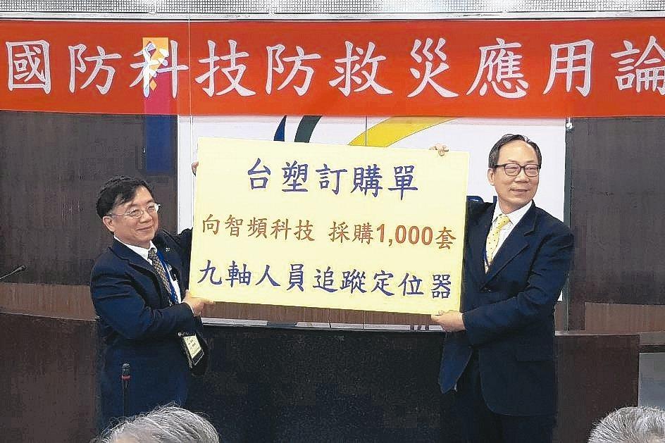 台塑公司向智頻科技訂購1,000套「九軸定位追蹤系統」。 智頻科技/提供