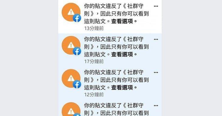 臉書今天無預警發生大規模貼文違反社群守則而遭移除的問題。