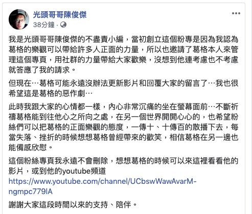光頭哥哥陳俊傑驚傳過世。圖/摘自光頭哥哥粉絲專頁