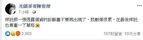 圖/擷自光頭哥哥臉書