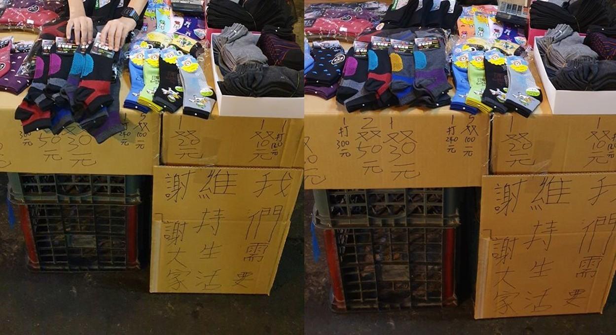 桃園市中壢區一名11歲的男童,因父親重病無法工作,只好獨自擺攤賣襪子扛起家計。圖...