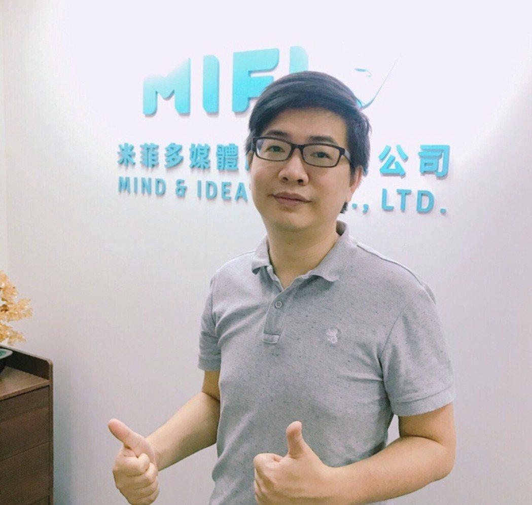 米菲媒體執行長盧俊諺像個VR/AR傳教士 不斷敲開應用大門。