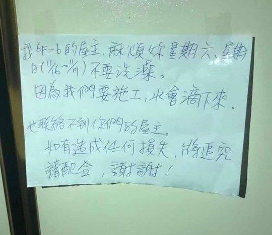 一名女網友抱怨樓下大清早就施工,而且屋主還要求她在施工期間不要洗澡,以免滴水,讓她覺得很不合理。 圖/翻攝自爆廢公社二館