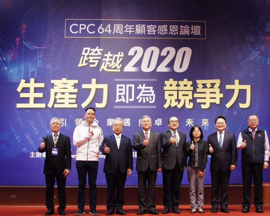 CPC64周年顧客感恩論壇,CPC總顧問王國明(左起)、台灣大哥大總經理林之晨、...