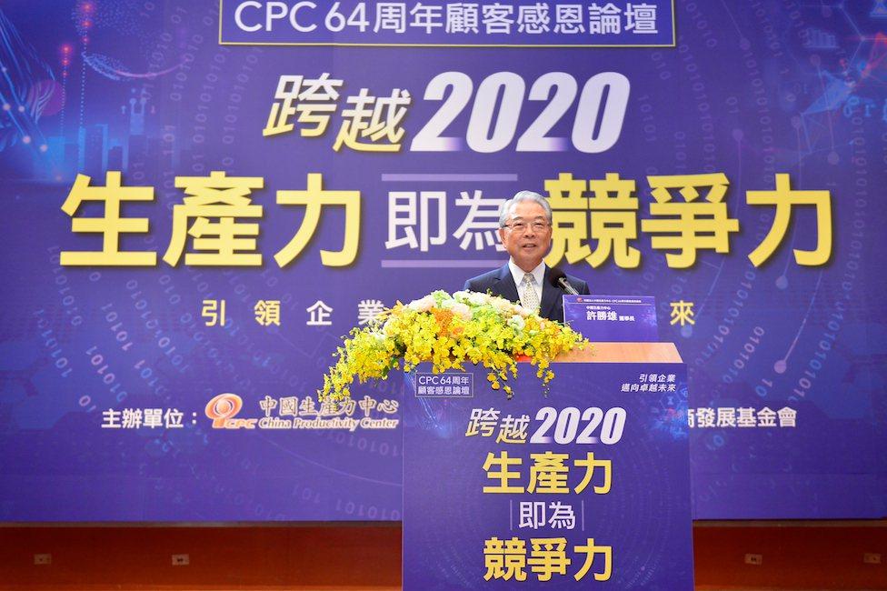 中國生產力中心許勝雄董事致詞表示,CPC倡議生產力再造議題,協助企業建構以生產力...