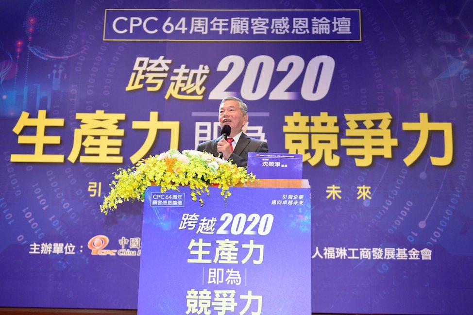 經濟部沈榮津部長致詞時表示,CPC 64年來一直是政府在產業政策推動上的好夥伴,...