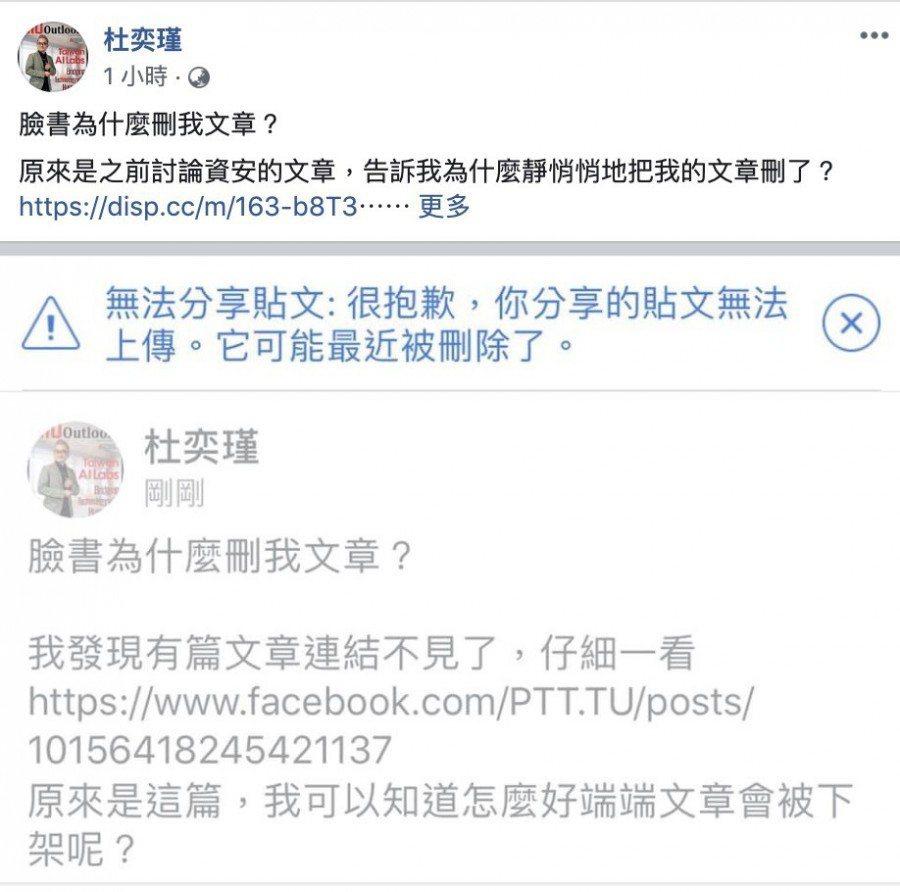 Ptt創世神杜奕瑾的資安相關Facebook貼文,被以違反社群守則為由刪除。 圖...