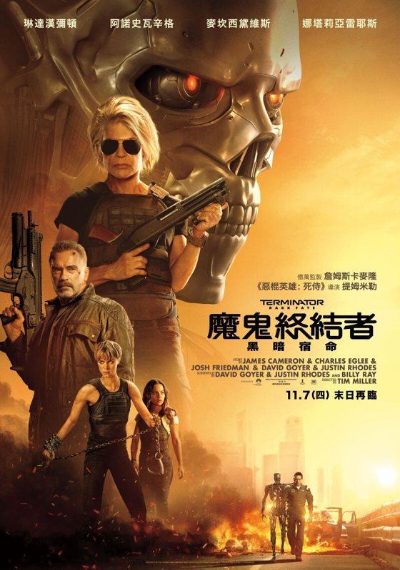《魔鬼終結者:黑暗宿命》中文海報,11月7日上映