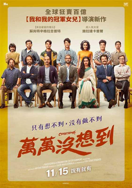 《萬萬沒想到》中文海報,11月15日上映