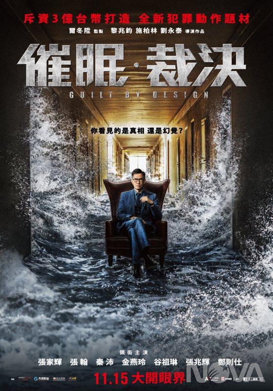 《催眠.裁決》中文海報,11月15日上映