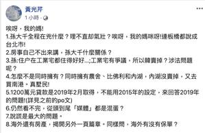 韓國瑜房產公開 黃光芹提八點:再問海外有沒保單?