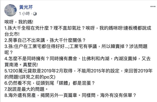 圖/擷取自黃光芹臉書