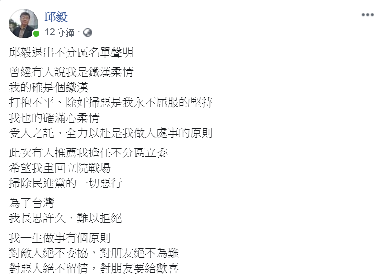 邱毅透過臉書發表聲明退出不分區名單。邱毅說,「若我出任不分區,會讓朋友為難,會讓...