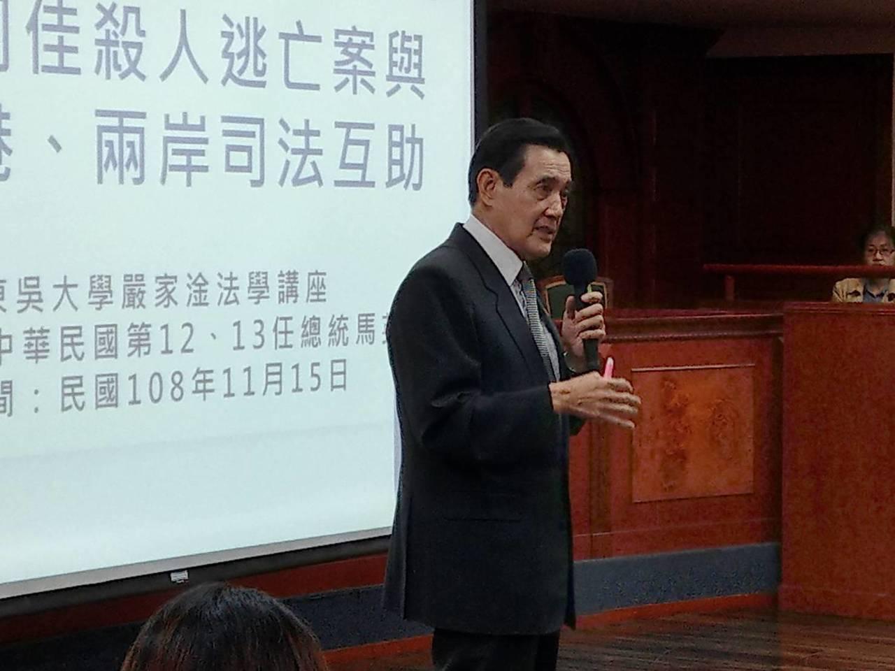 前總統馬英九今天上午赴東吳大學主講「陳同佳殺人案與台港、兩岸司法互助」,馬英九接...