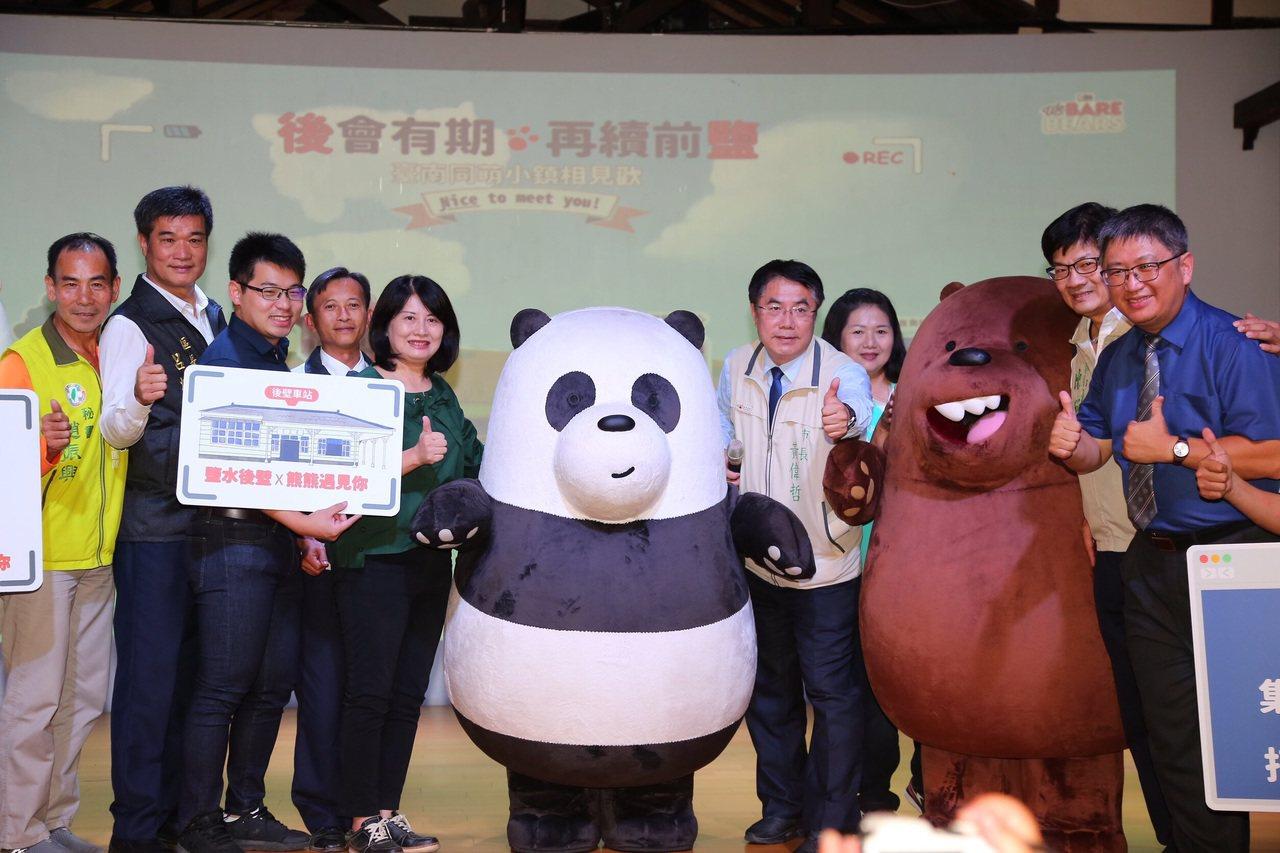 《熊熊遇見你》見面拍照會。圖/台南市觀光旅遊局提供