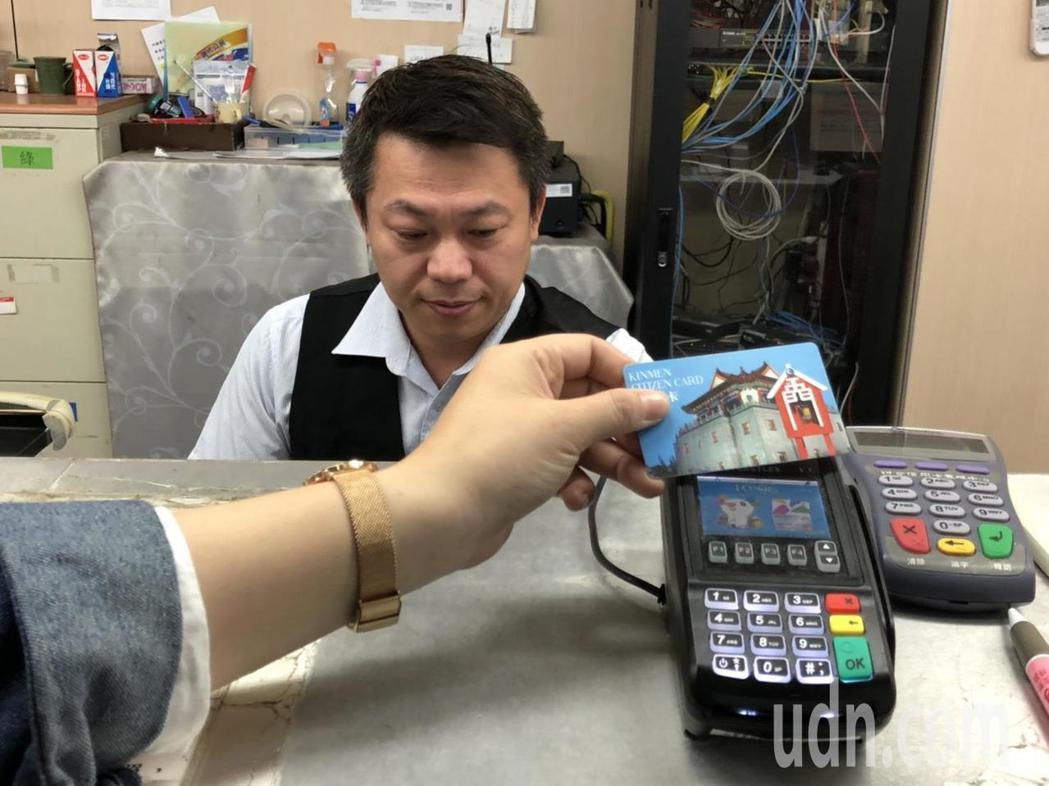 金門縣政府表示,從今日起民眾在水頭碼頭櫃台,就可使用金門縣民卡或悠遊卡購買「小三...