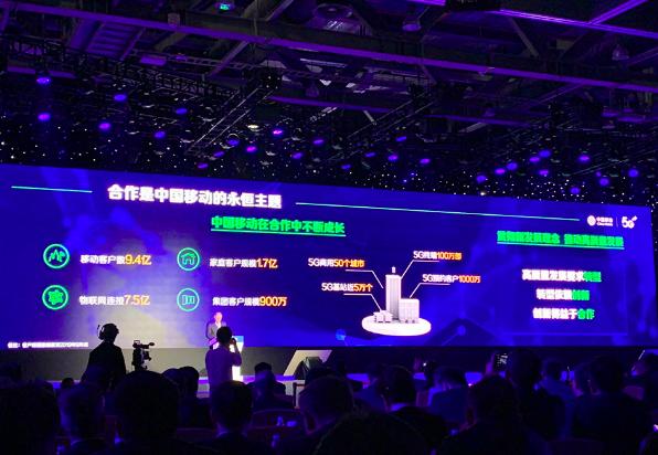 11月15日,2019中國移動全球合作夥伴大會在廣州召開。(中新網)