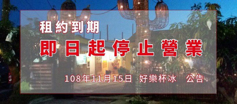 好樂杯冰於11月15日在粉絲團公佈停業訊息。圖/擷取自好樂.杯冰 HOLI IC...