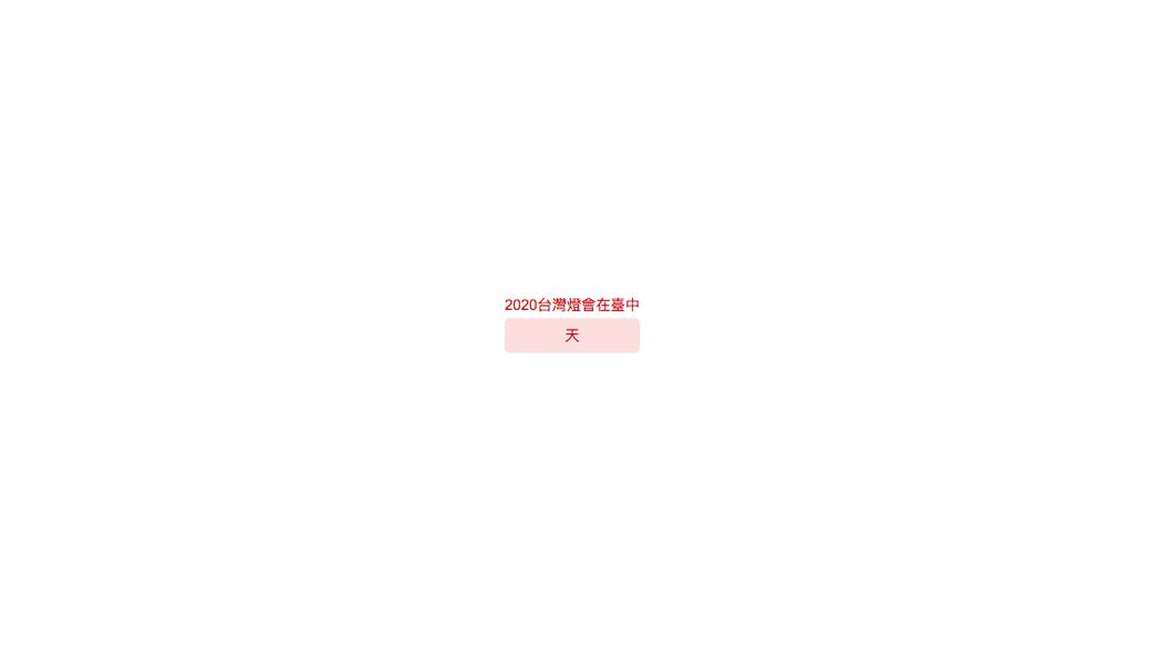 2020台灣燈會副燈區12月21日就要開幕,國民黨議員李中發現,官網迄今仍空白,...