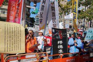 影╱提名惹議 深藍團體國民黨外批吳敦義「自私誤國」