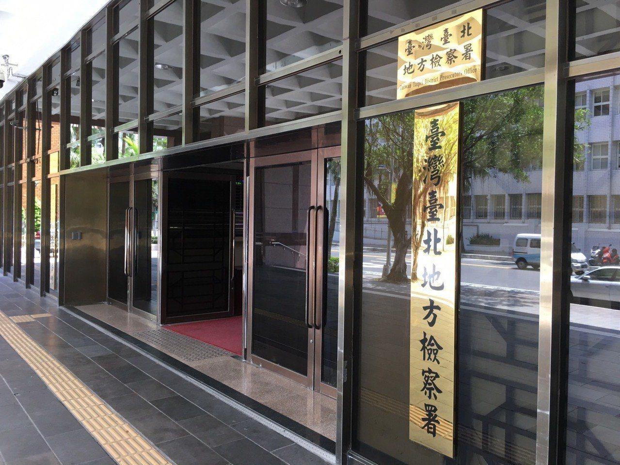 台北地檢署。本報資料照片