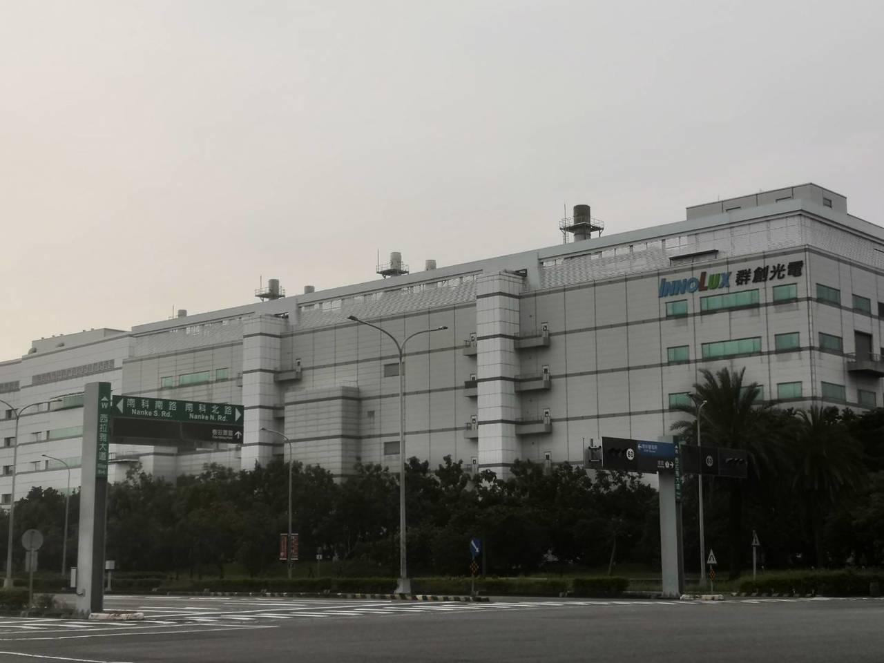 群創光電返台投資南科511億。圖/經發局提供