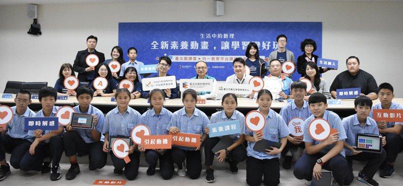 台北酷課雲今宣布,投入500萬元,與全台最大的線上教學平台「均一教育平台」合作,針對108課綱拍攝2.0版動畫教學影片。圖/北市教育局提供