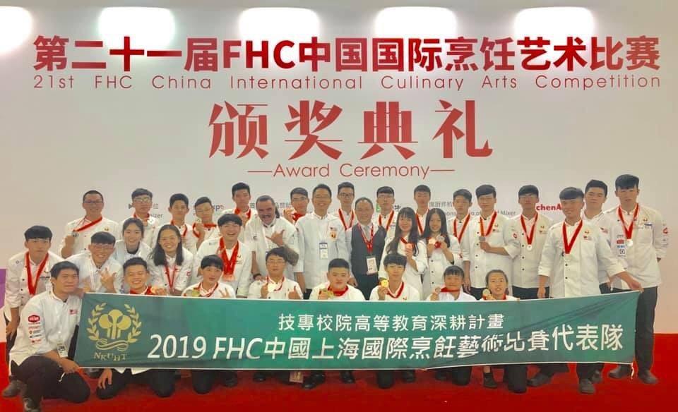 高雄餐旅大學師生在2019FHC中國上海國際烹飪藝術比賽大放異彩。圖/高餐大提供