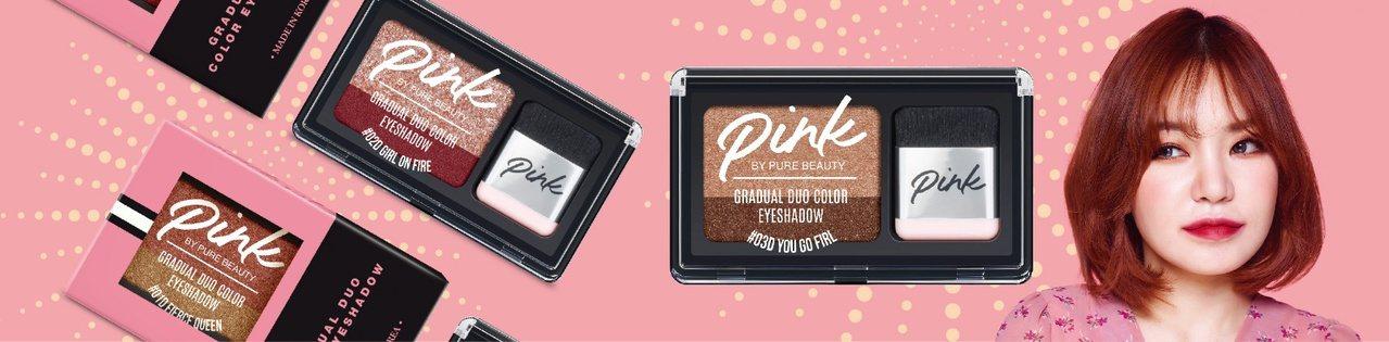 屈臣氏獨家韓系美妝品牌pink BY PURE BEAUTY推出全新彩妝系列,輕...