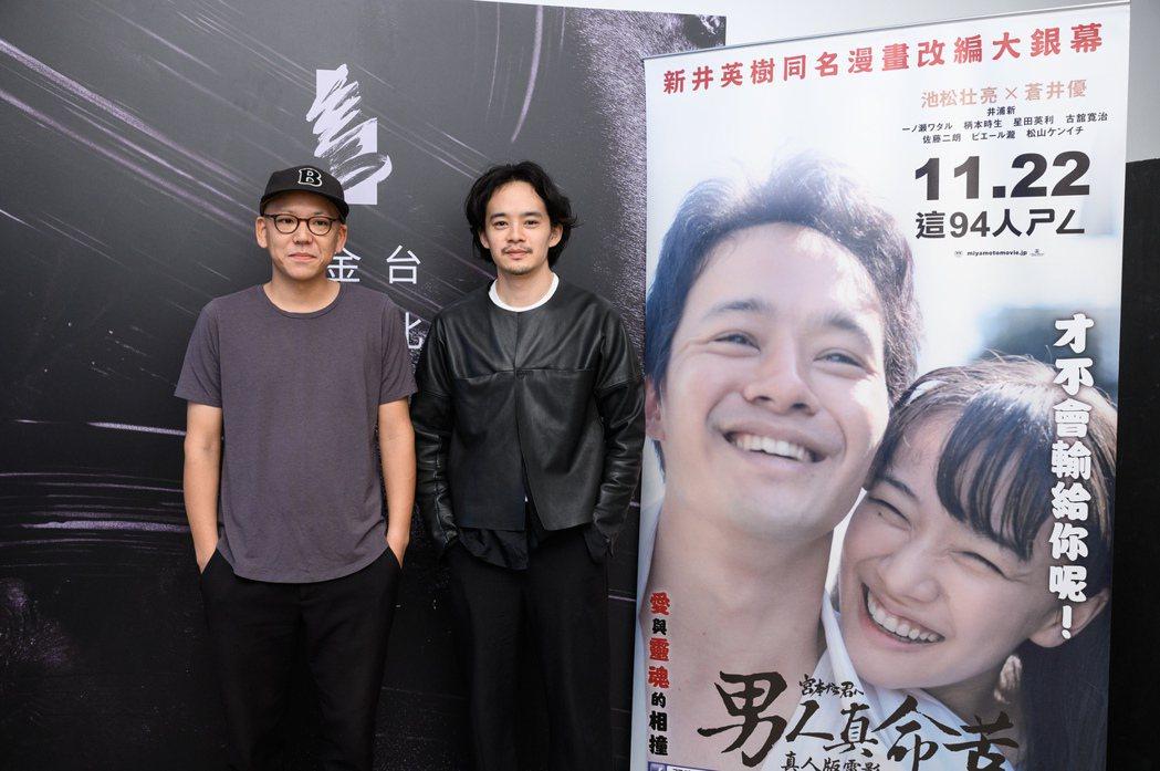 「男人真命苦 真人版電影」導演真利子哲也(左)和男主角池松壯亮。圖/金馬影展提供