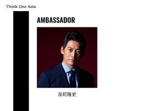 反町隆史是今年的AFA活動大使。圖/摘自官網