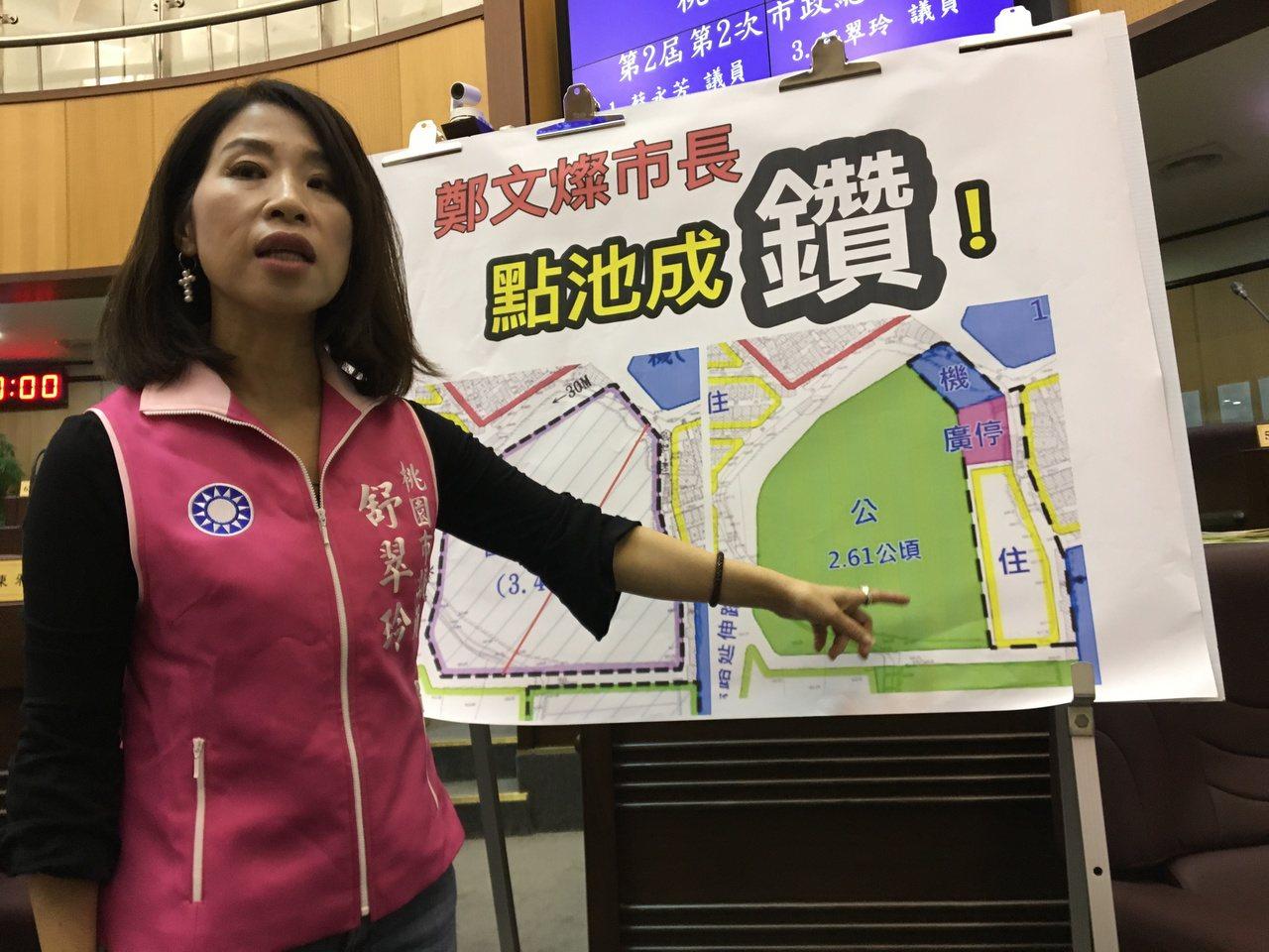 市議員舒翠玲質詢質疑平鎮一處埤塘解編案有問題。記者張裕珍/攝影