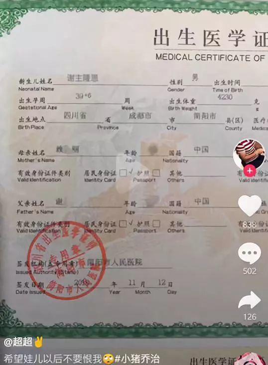 負責簽發出生證明的工作人員表示,查過記錄,確認最近沒有登記叫「謝主隆恩」的嬰兒。...