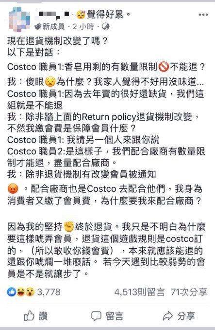 圖/擷自Costco好市多 商品經驗老實說@facebook