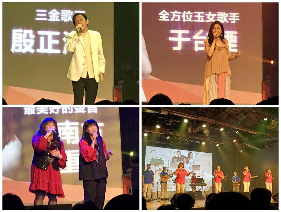 知名歌手殷正洋、于台煙、南方二重唱以及清韻合唱團齊聚一堂,用具體行動支持公益。 ...