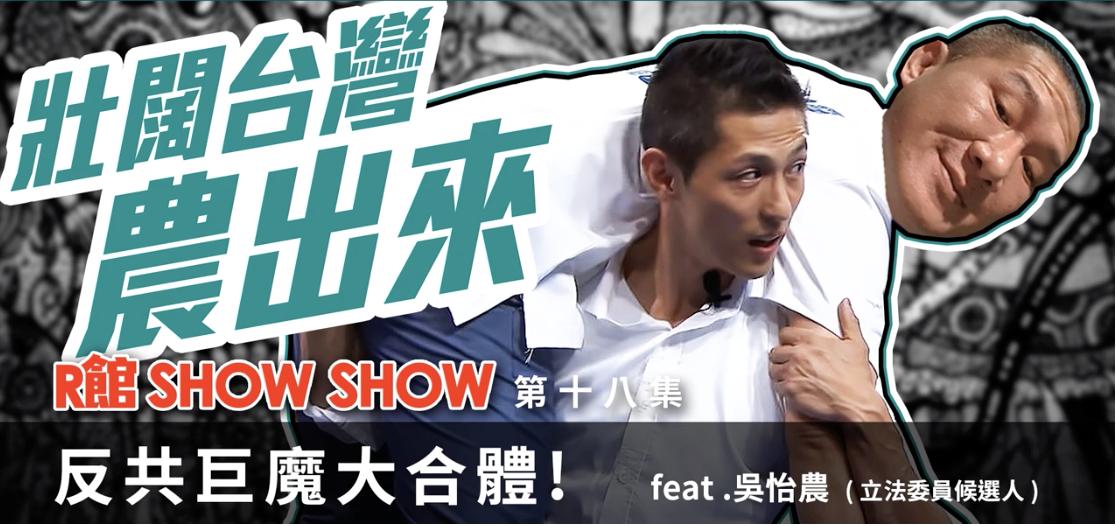 民進黨台北市立委參選人吳怡農則是強調願意在所有公共議題上和陳之漢「過招」,昨晚接...