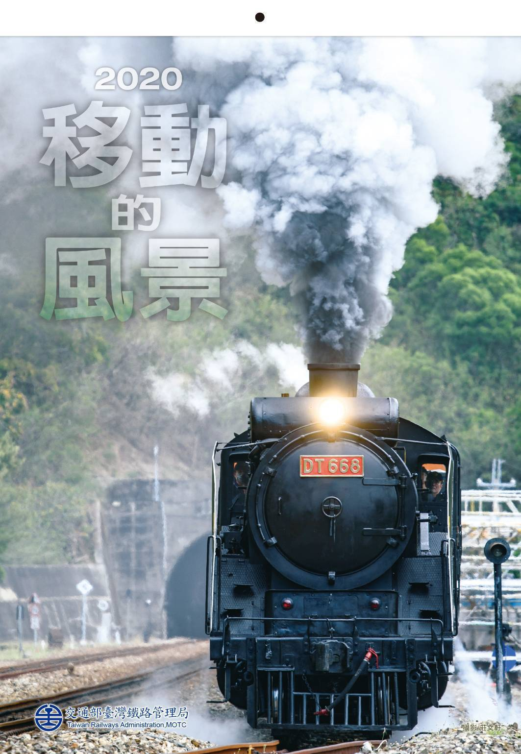 「2020年移動的風景」鐵道月曆。圖/台鐵局提供