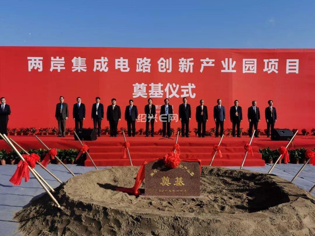 浙江紹興斥資逾新台幣2,500億元的兩岸集成電路創新產業園,號稱將引入台灣科學園...